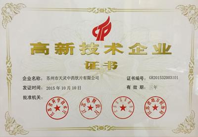 荣誉奖项(图13)