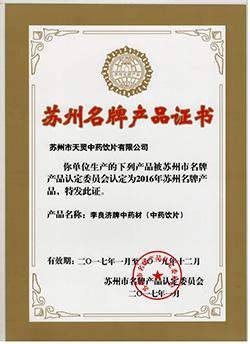 荣誉奖项(图34)